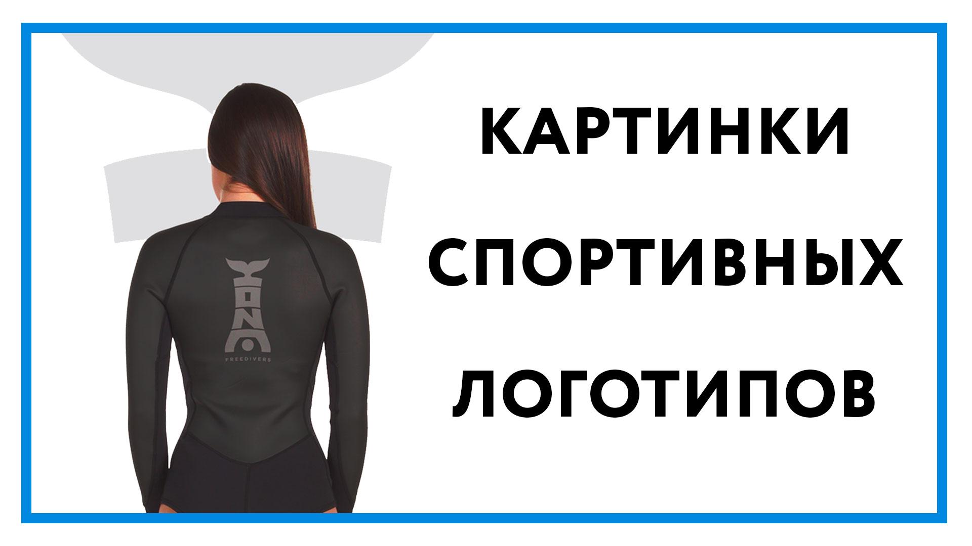 sportivnye-logotipy-kartinki.jpg