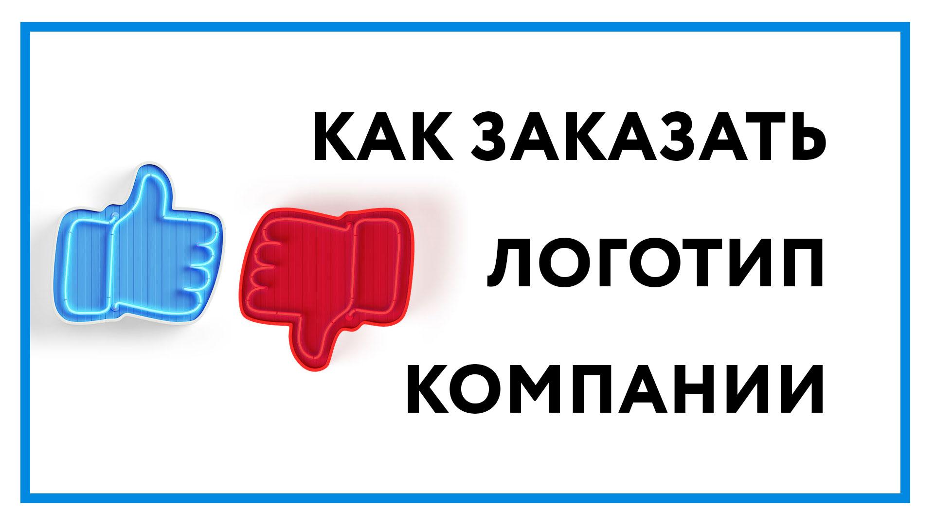 Заказ-логотипа-компании.jpg