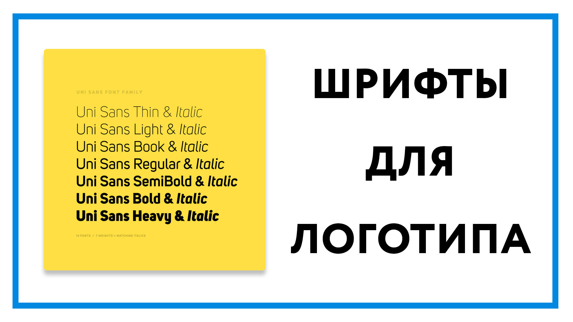 shrifty-dlya-logotipov.jpg