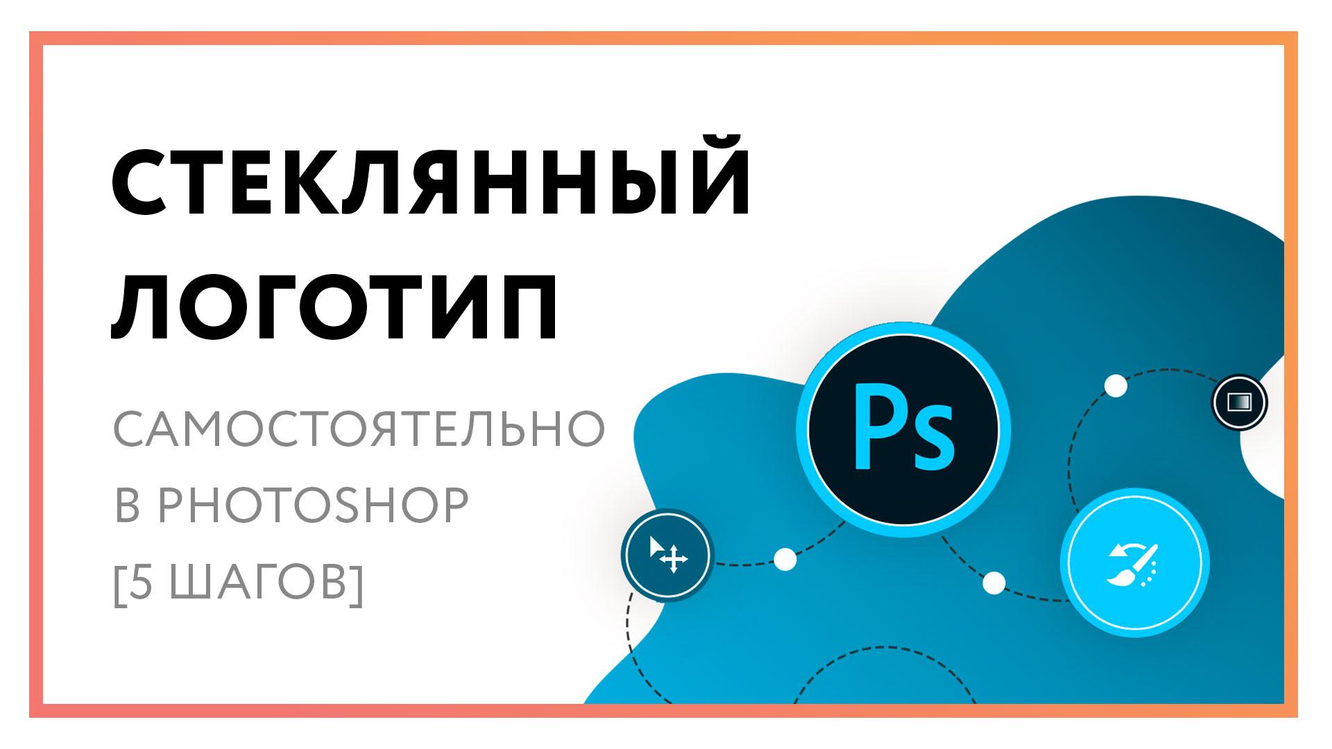 Стеклянный-логотип.jpg