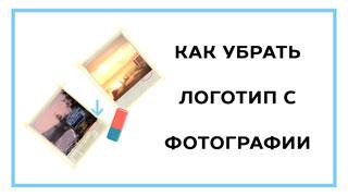 ubrat-logotip-s-foto-onlajn-preview.jpg
