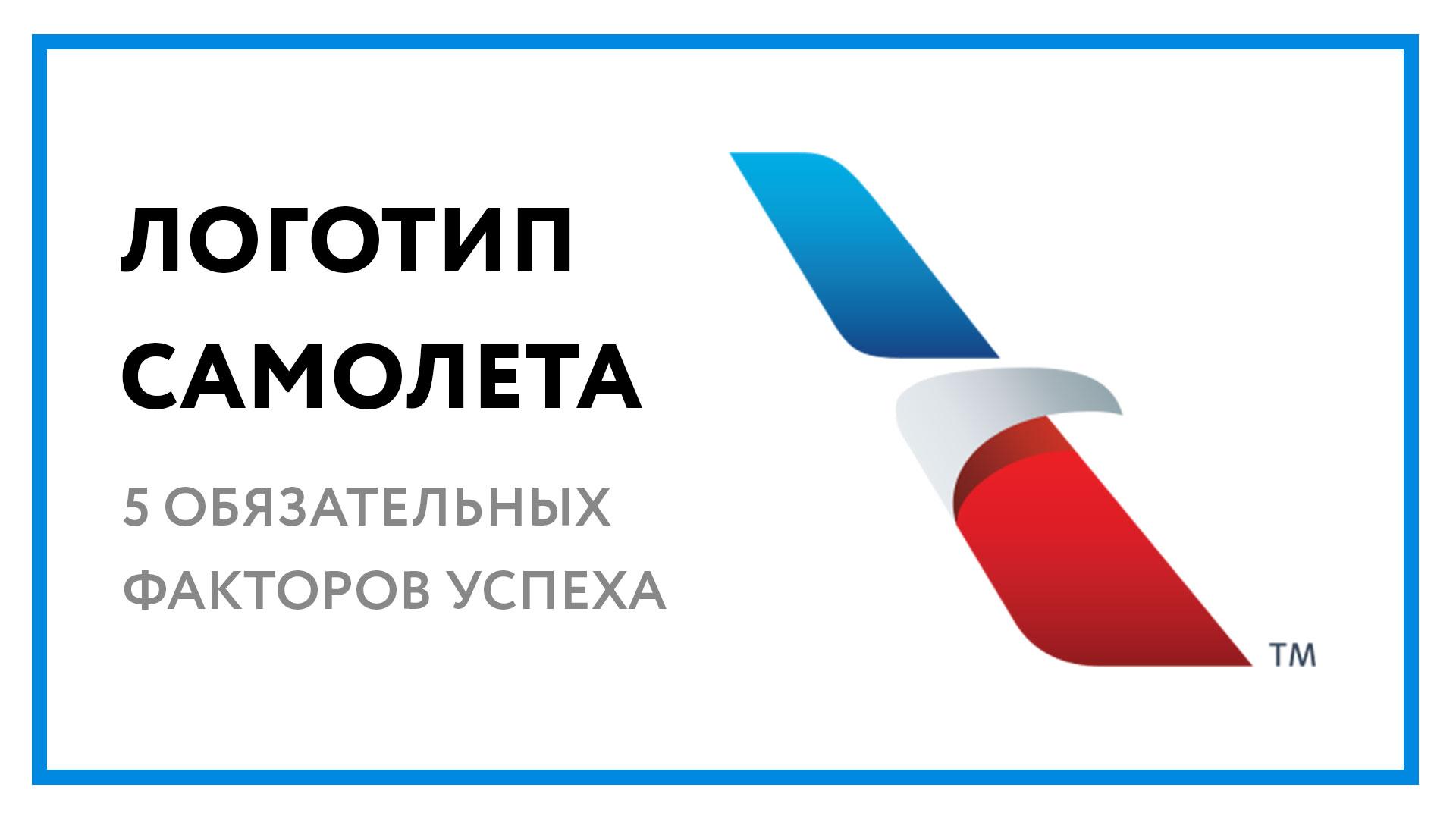 Логотип-самолета.jpg