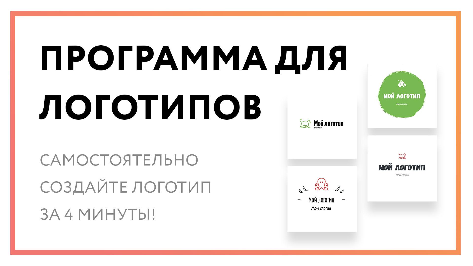 programma-dlya-logotipov.jpg