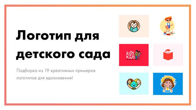 Логотип-детского-сада-–-создайте-онлайн-[+-19-креативных-примеров]-постер.jpg