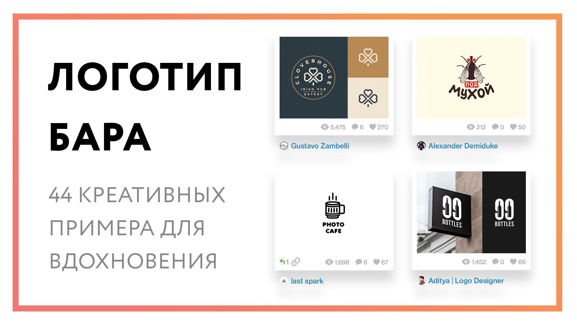 логотип-бара.jpg