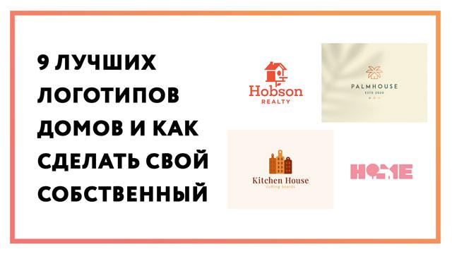 9-лучших-логотипов-домов-и-как-сделать-свой-собственный-постер.jpg