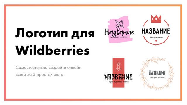 Логотип-для-Wildberries--–-создайте-онлайн-за-3-простых-шага-постер.jpg