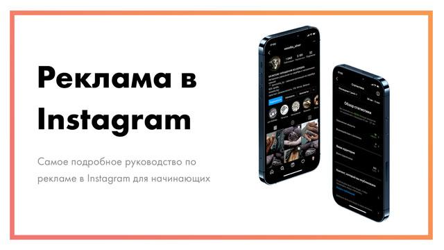Реклама-в-Instagram-–-самое-подробное-руководство-для-начинающих-постер.jpg