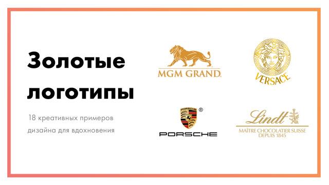 Золотой-логотип-–-18-креативных-примеров-дизайна-для-вдохновения-постер.jpg