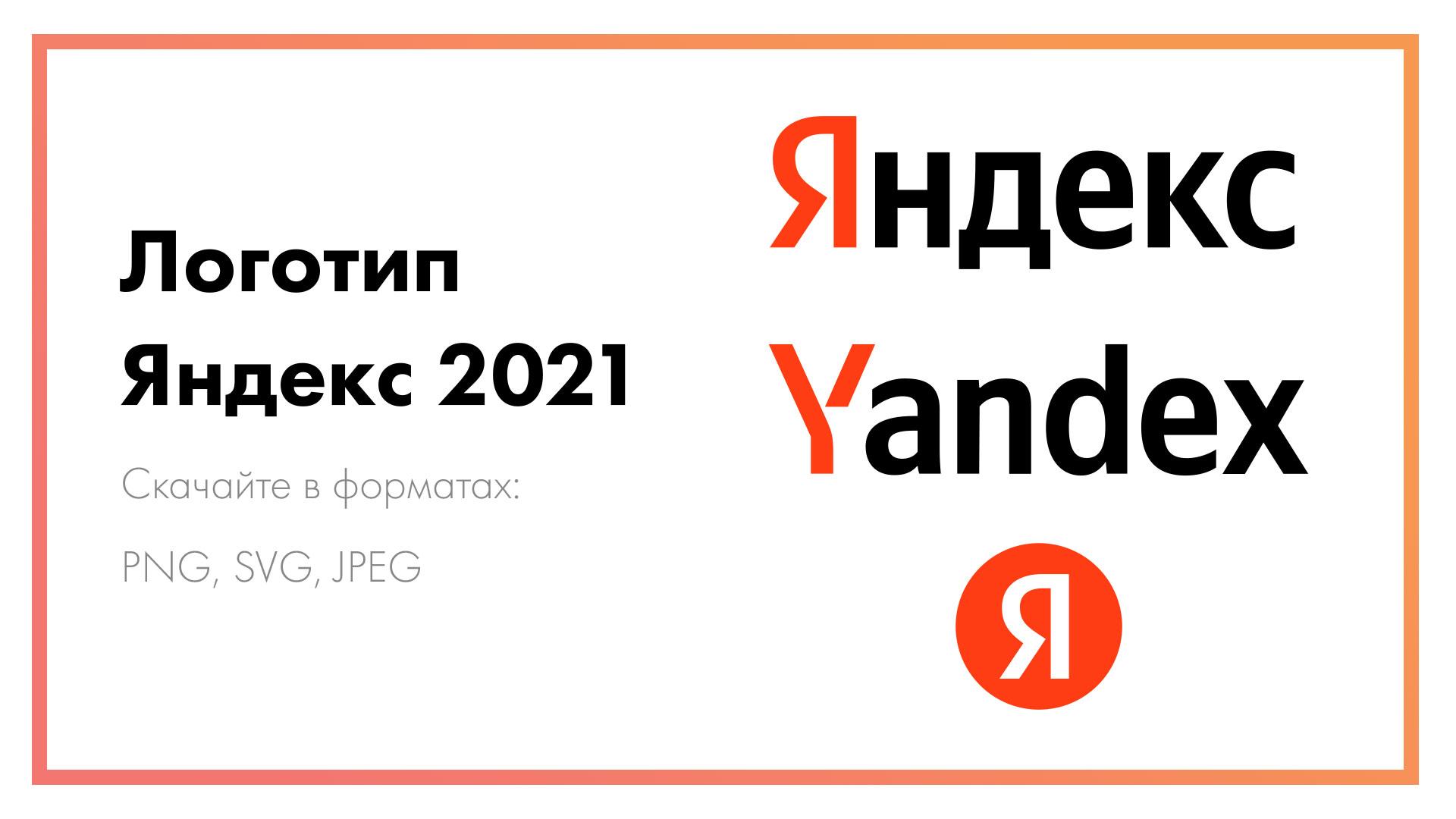 Новый-логотип-Яндекс-2021-вектор-svg-png-jpeg.jpg