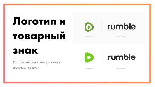 Логотип-и-товарный-знак-–-в-чем-разница-простым-языком-постер.jpg