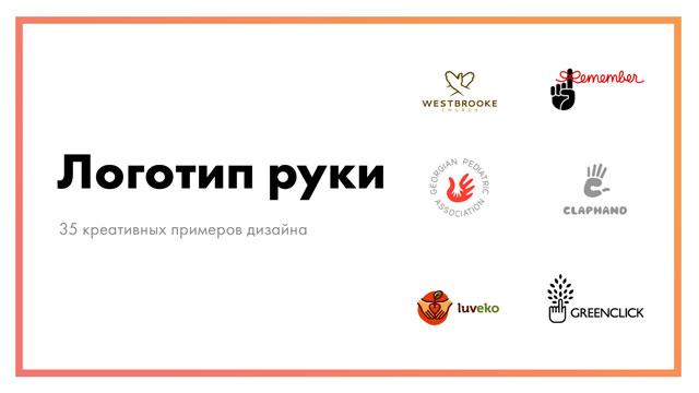 Логотип-руки---35-креативных-примеров-дизайна-постер.jpg