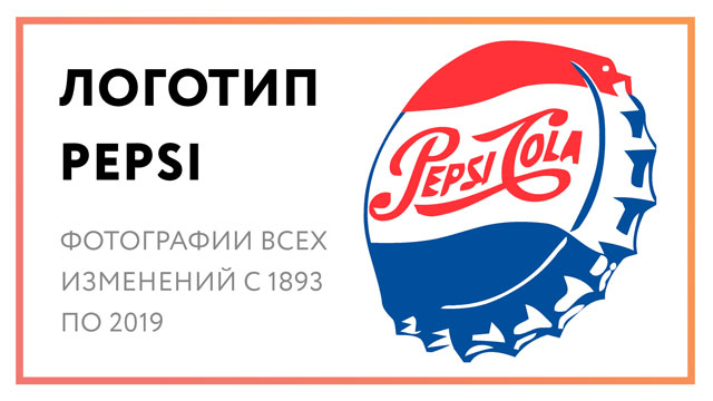 logotip-pepsi-preview.jpg