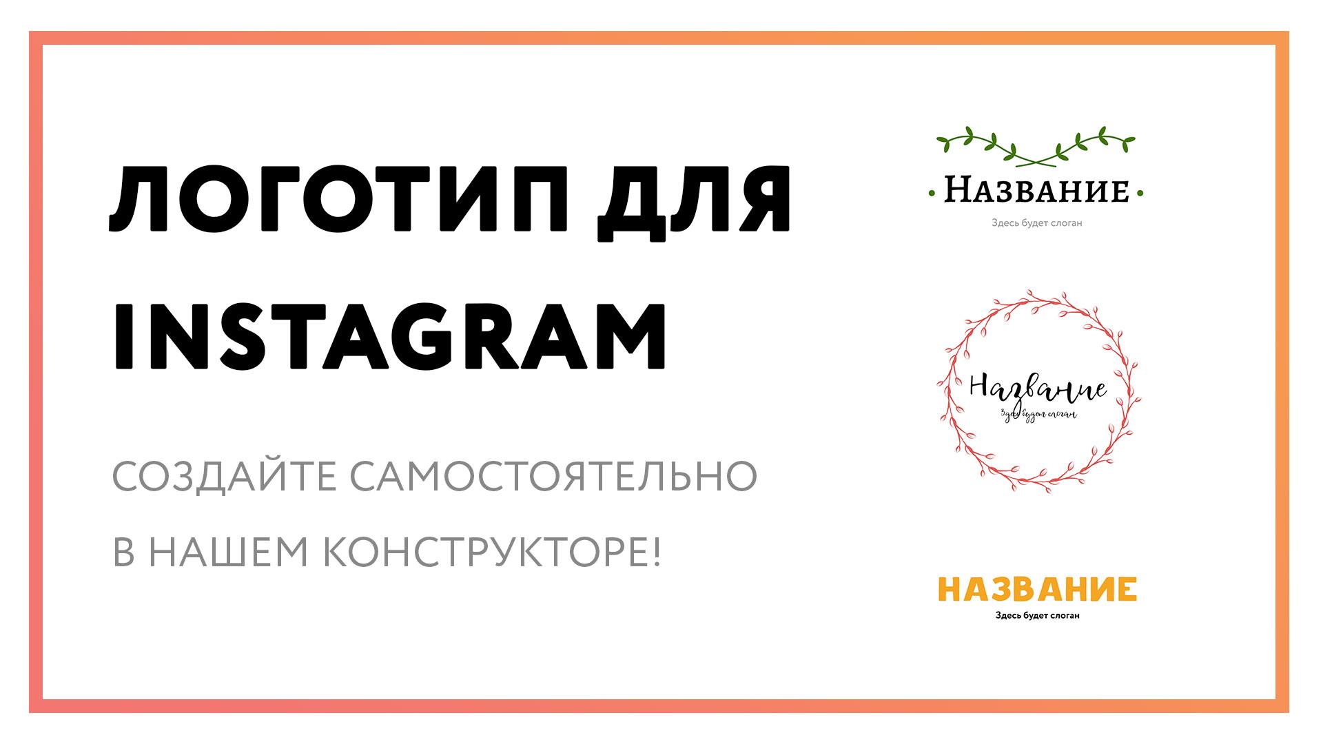 логотип-для-инстграм-создайте-онлайн.jpg