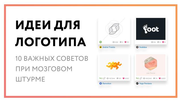 idei-dlya-logotipa.jpg