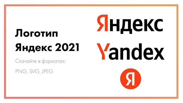 Новый-логотип-Яндекс-2021-вектор-svg-png-jpeg-постер.jpg