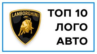 logotipy-avto-preview.jpg