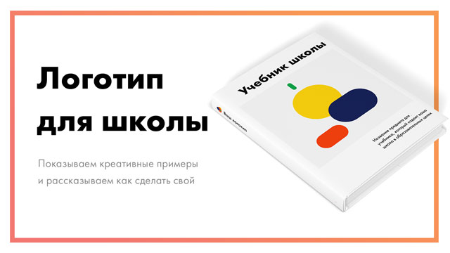 Логотип-школы-–-создайте-онлайн-[+-примеры-для-вдохновения]-постер.jpg