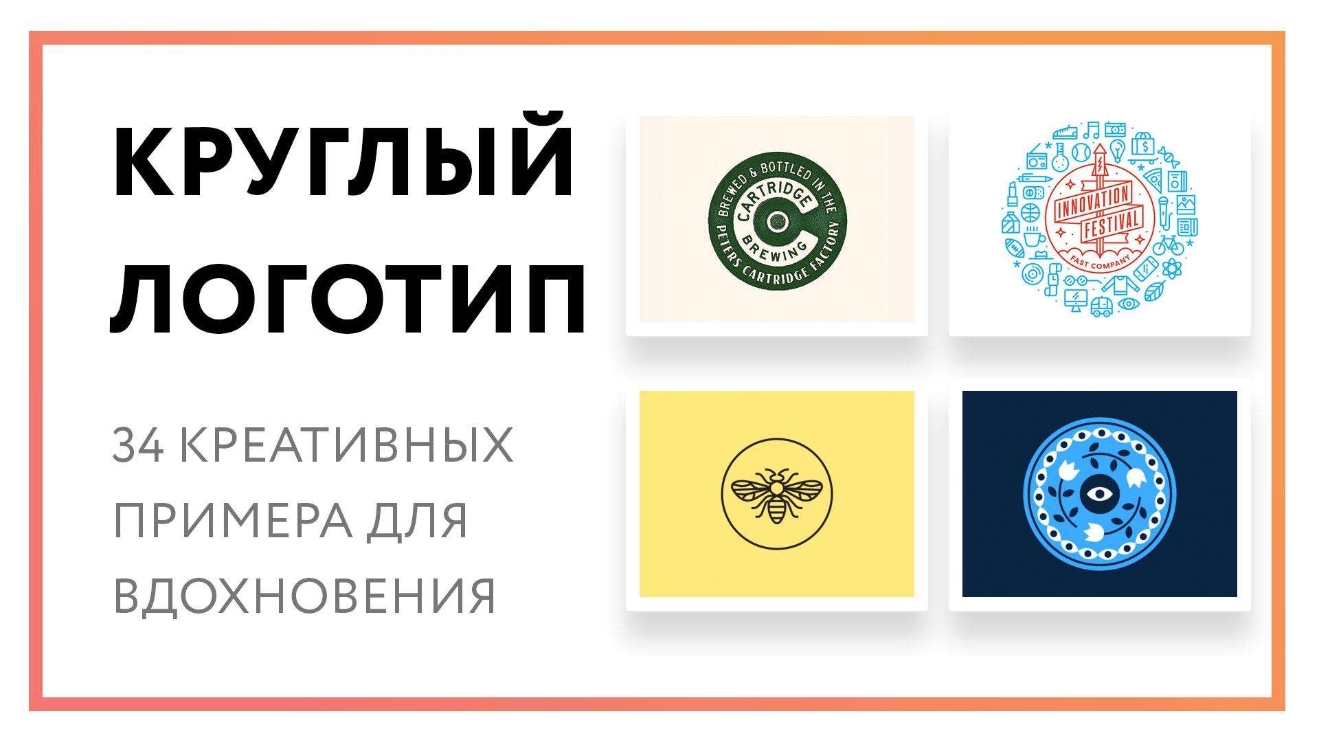 kruglyj-logotip.jpg