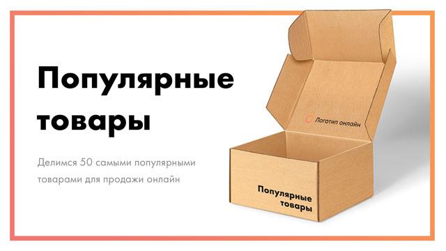 Популярные-товары-для-продажи-в-2021-году-[50-идей-+-статистика]-постер.jpg