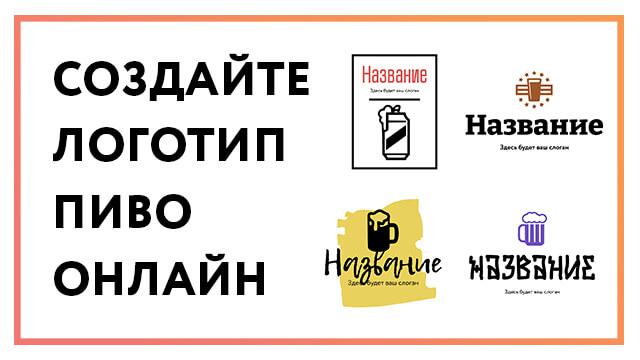 logotip-pivo-poster.jpg