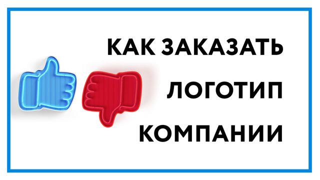 заказ-логотипа-компании-превью.jpg
