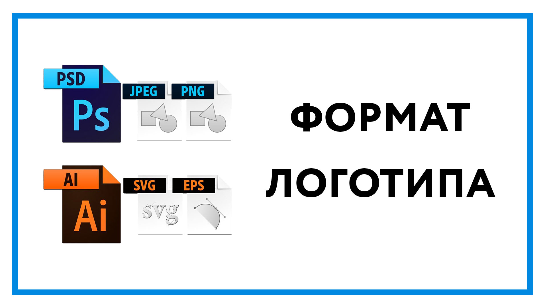 format-logotipa-preview.jpg