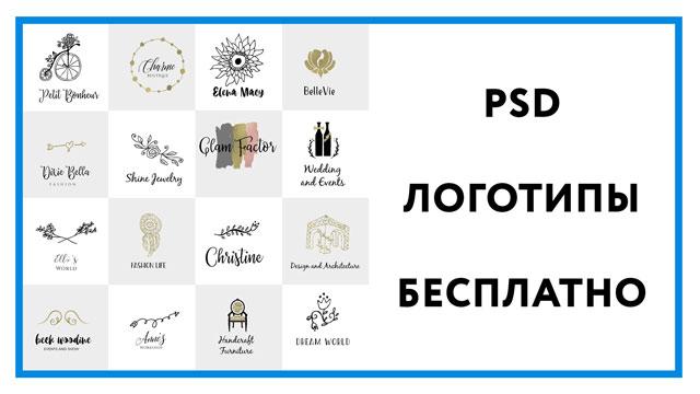 psd-логотипы-бесплатно-превью.jpg