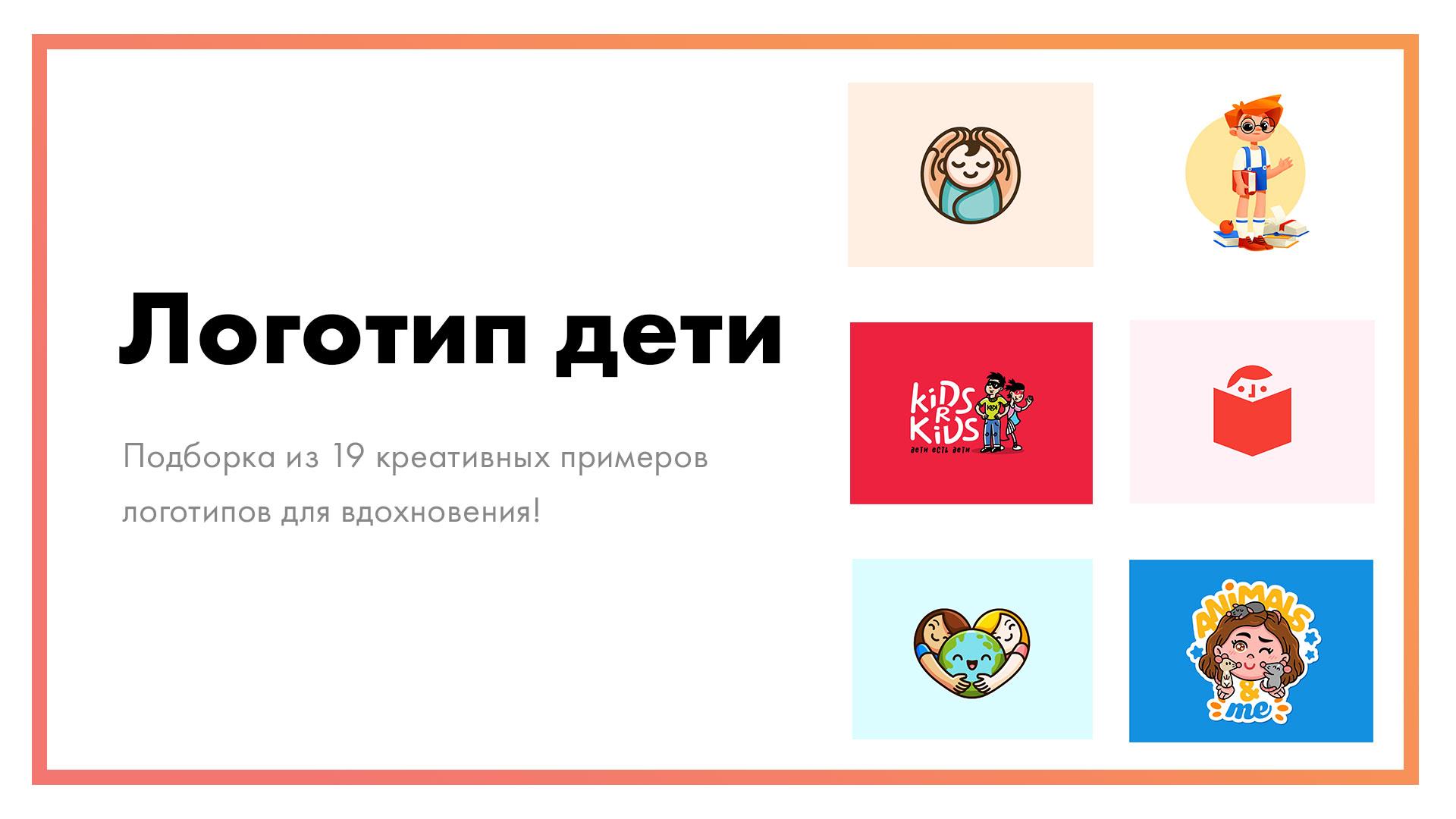 Логотип-дети-–-19-креативных-примеров-для-вдохновения!.jpg