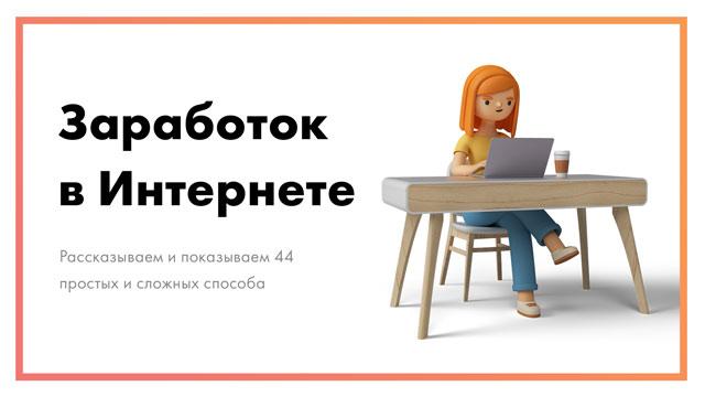 Заработок-в-интернете---44-простых-и-сложных-способа-в-2021-году-постер.jpg