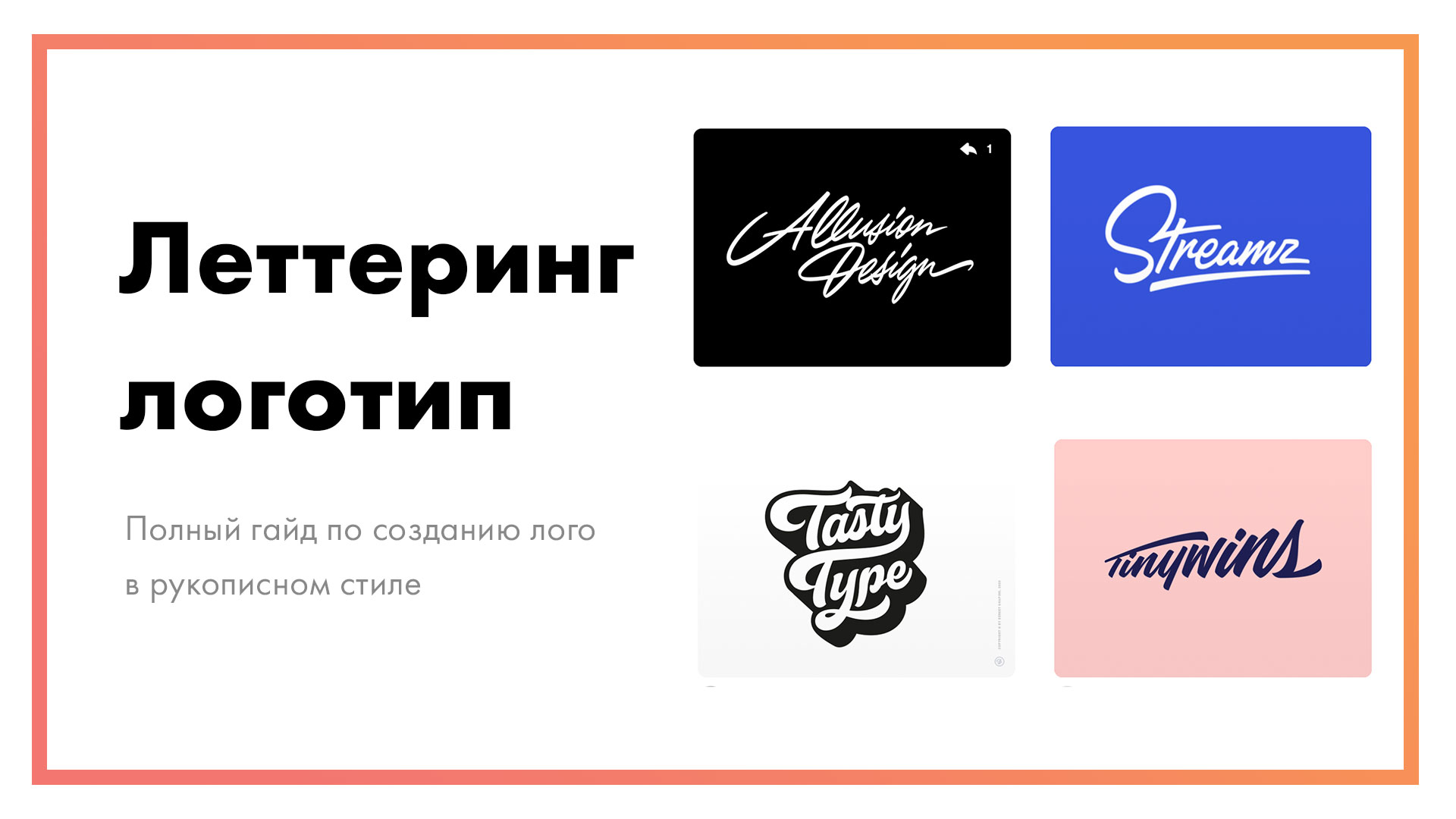 Леттеринг-логотип-–-полный-гайд-по-созданию-лого-в-рукописном-стиле.jpg