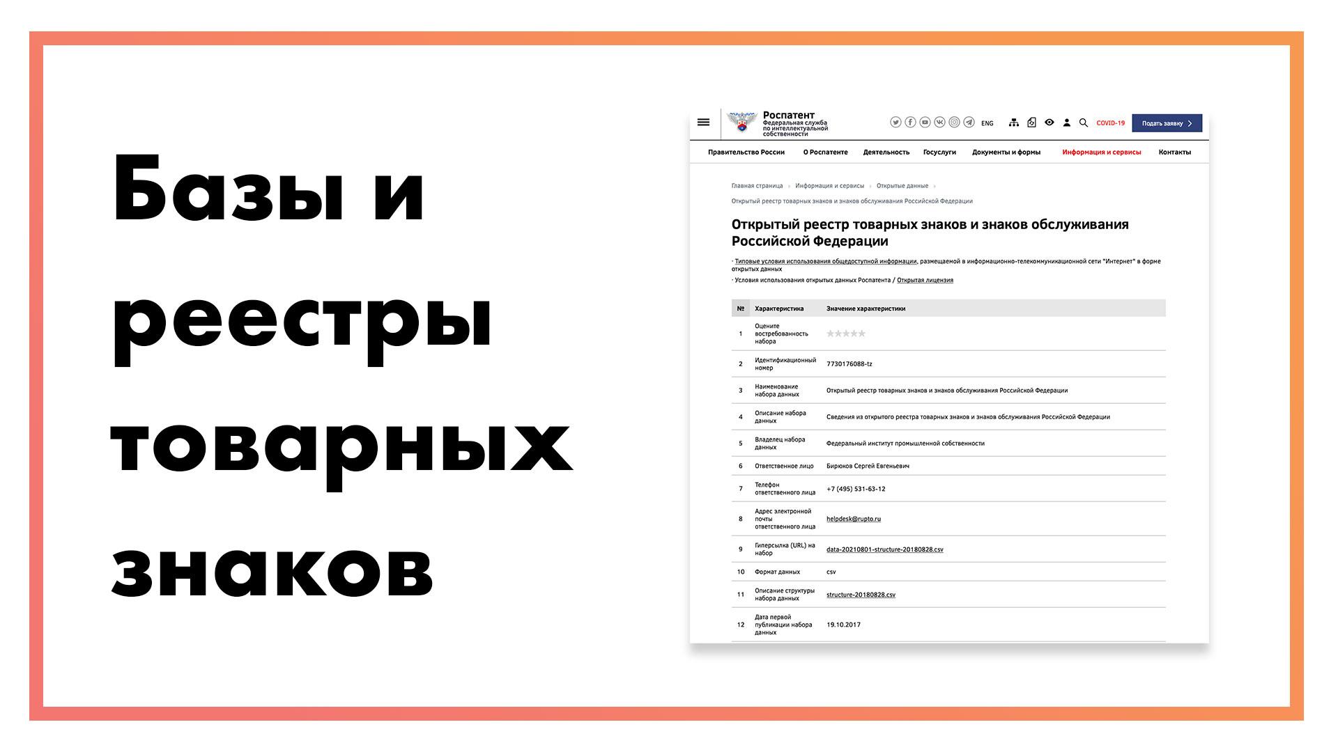 Все-базы-и-реестры-товарных-знаков-для-проверки-_-Ссылки.jpg