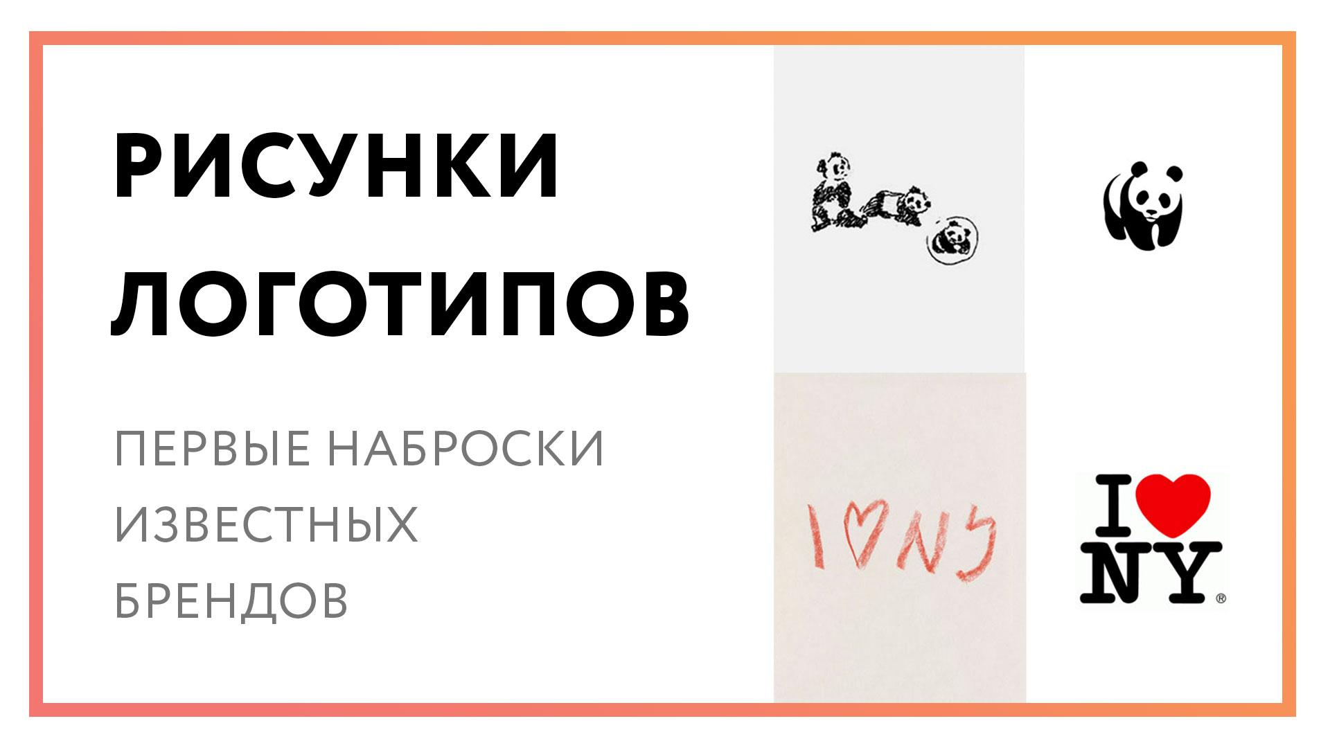 risunki-logotipov.jpg