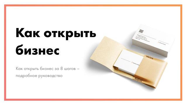 Как-открыть-бизнес-за-8-шагов-–-подробное-руководство-постер.jpg