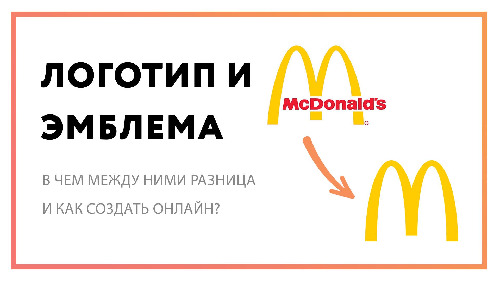 Логотип-и-эмблема-–-в-чем-между-ними-разница-_-Как-создать-онлайн.jpg