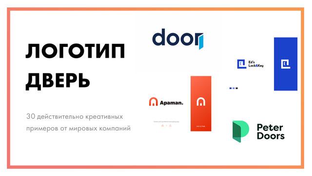 Логотип-дверь---30-действительно-креативных-примеров-постер.jpg
