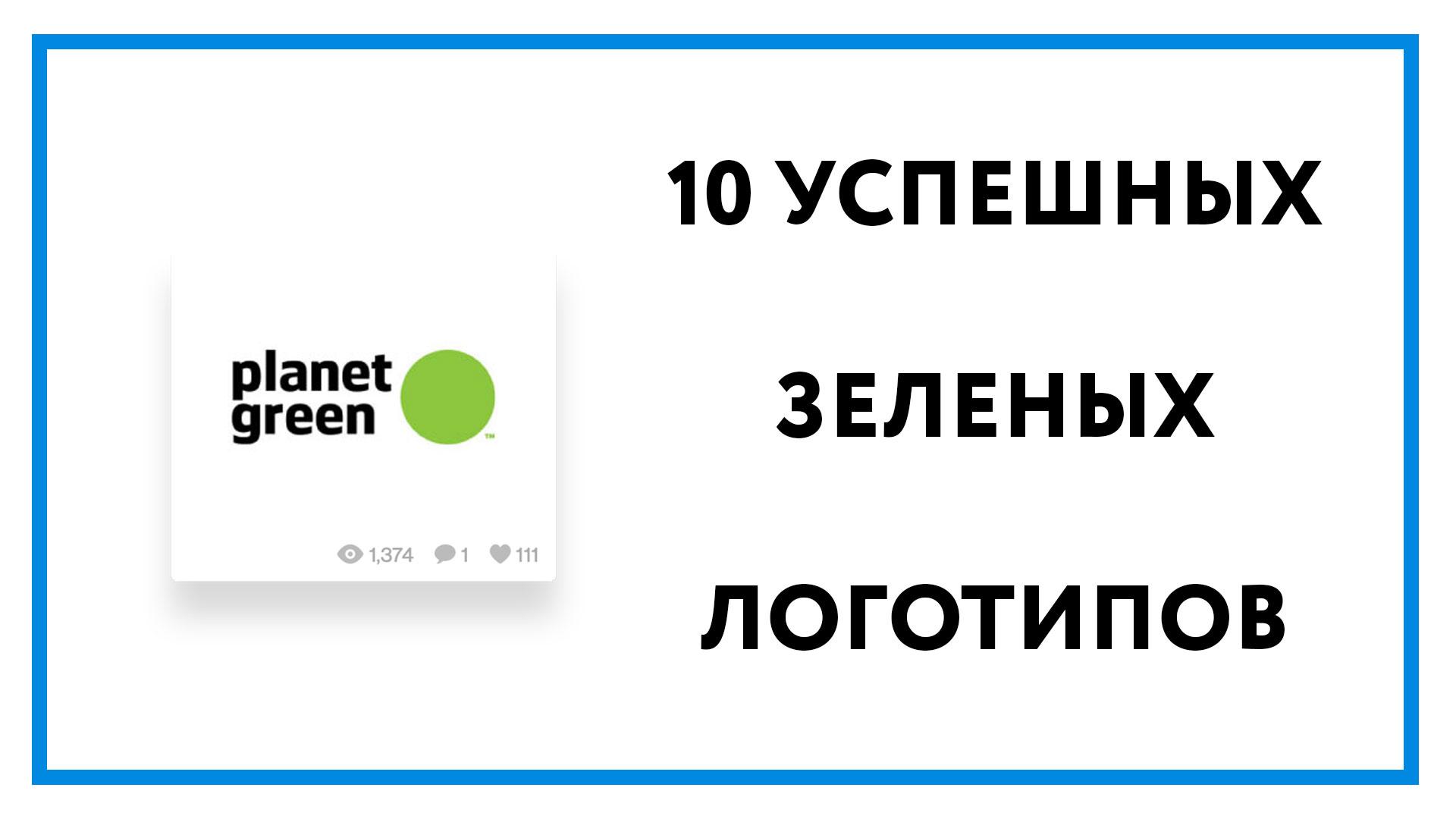 zelenyj-logotip.jpg