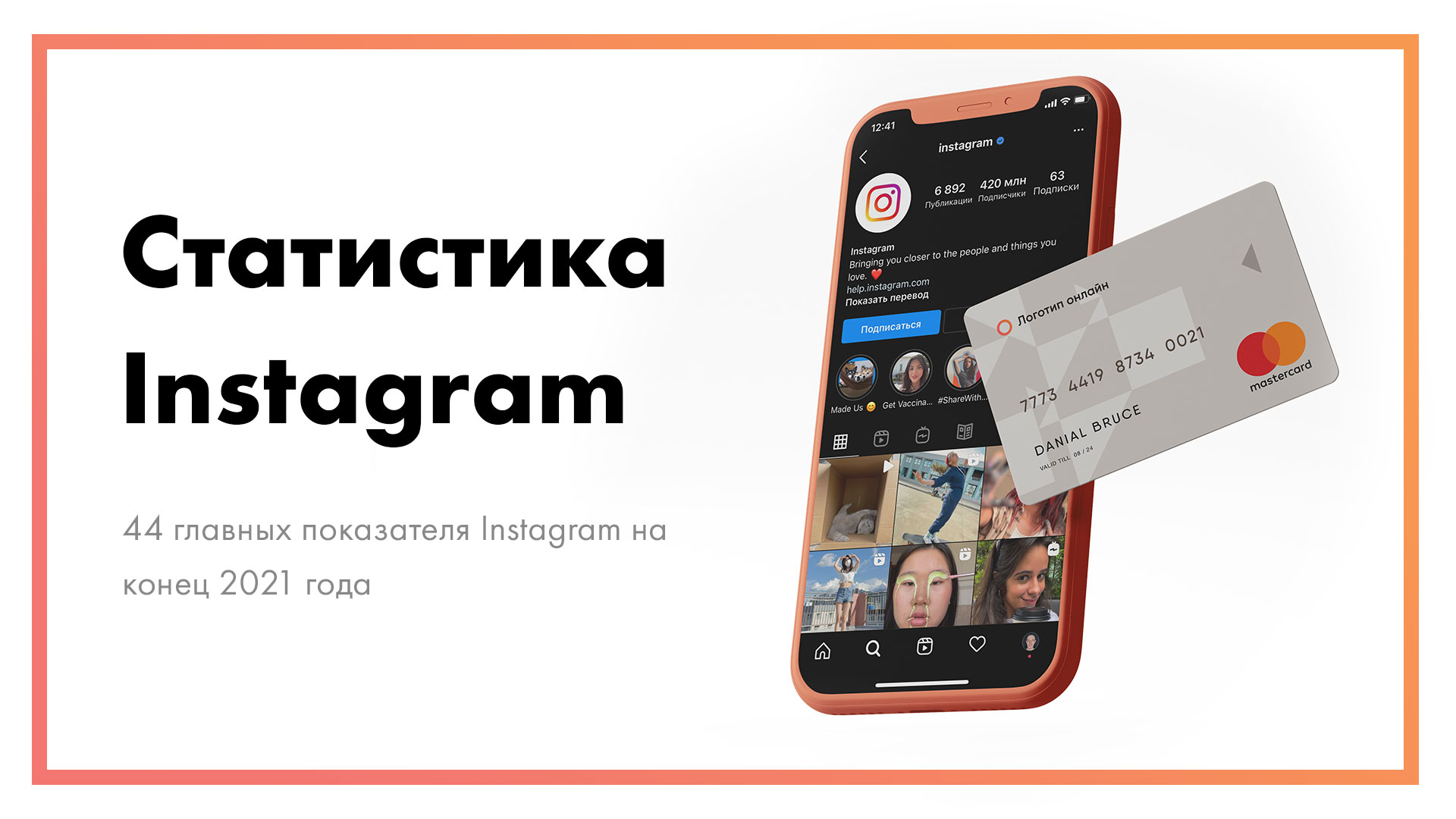 Статистика-Instagram---44-показателя-[конец-2021-года].jpg