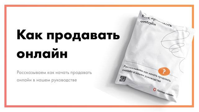Как-продавать-онлайн-в-интернете-[Руководство-для-начинающих]-постер.jpg