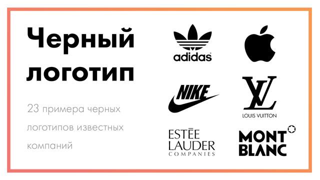 Черный-логотип-постер.jpg