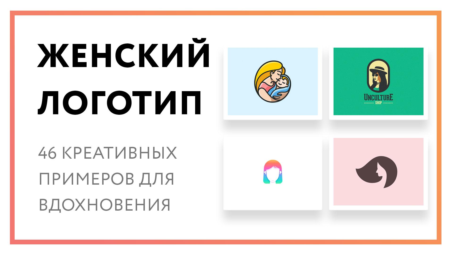 zhenskij-logotip.jpg
