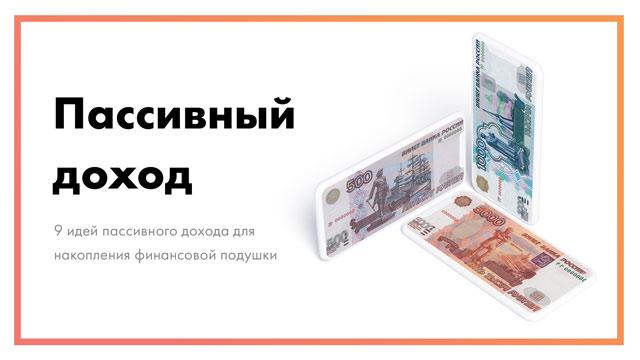 9-идей-пассивного-дохода-для-накопления-финансовой-подушки-постер.jpg