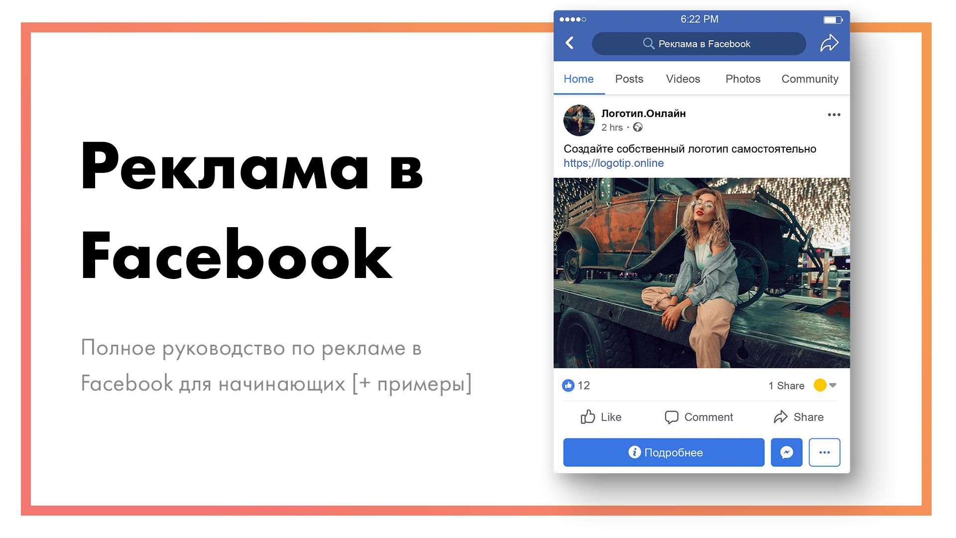 Реклама-в-Facebook---полное-руководство-для-начинающих-[+-примеры].jpg