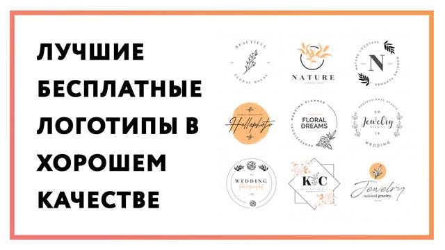 Лучшие-бесплатные-логотипы-в-хорошем-качестве-постер.jpg