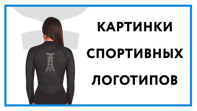 sportivnye-logotipy-kartinki-preview.jpg