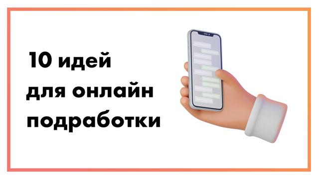 10-идей-для-онлайн-подработки-на-50-70-тысяч-рублей-в-месяц-постер.jpg