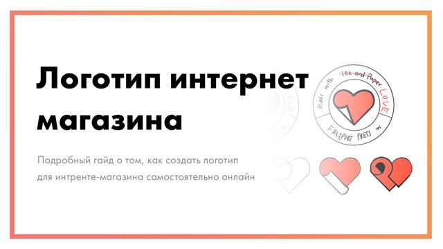Логотип-интернет-магазина-–-как-создать-онлайн-самостоятельно-постер.jpg