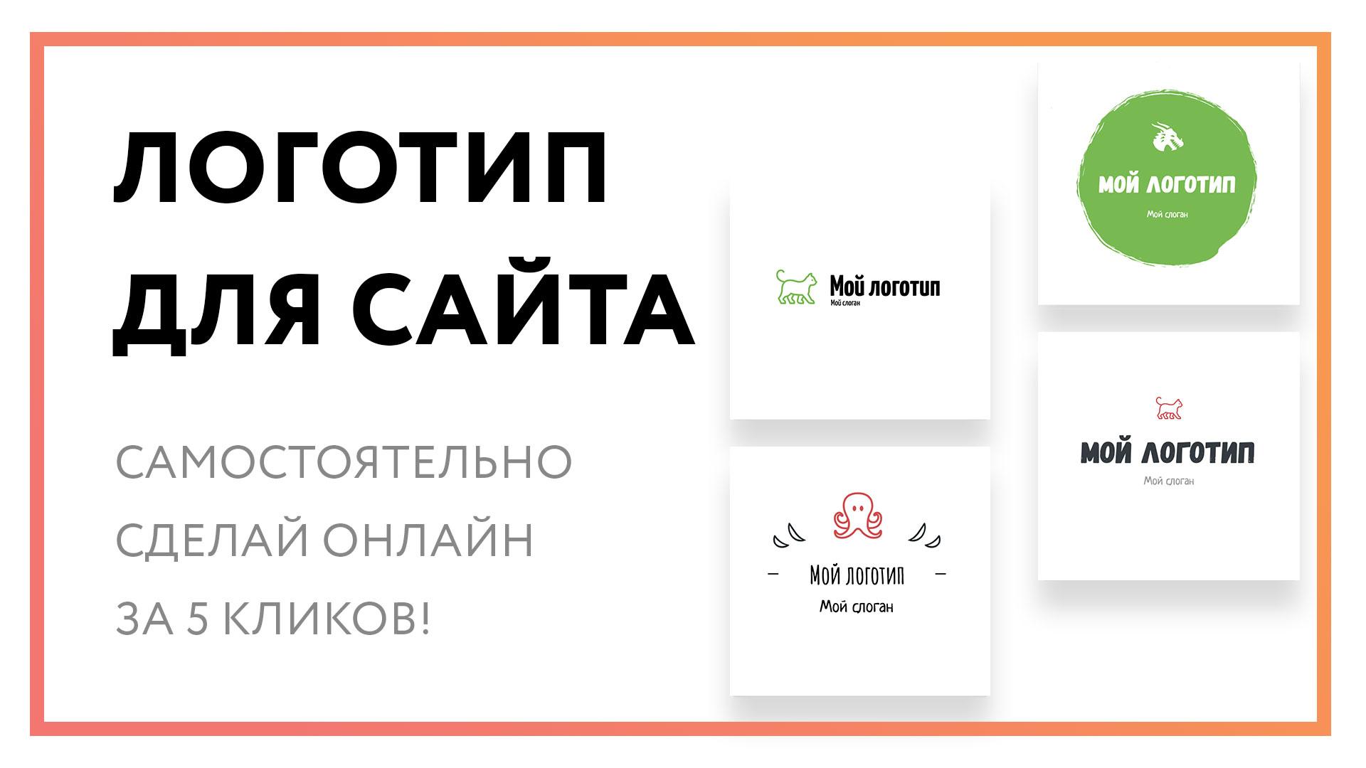 logotip-dlya-sajta.jpg