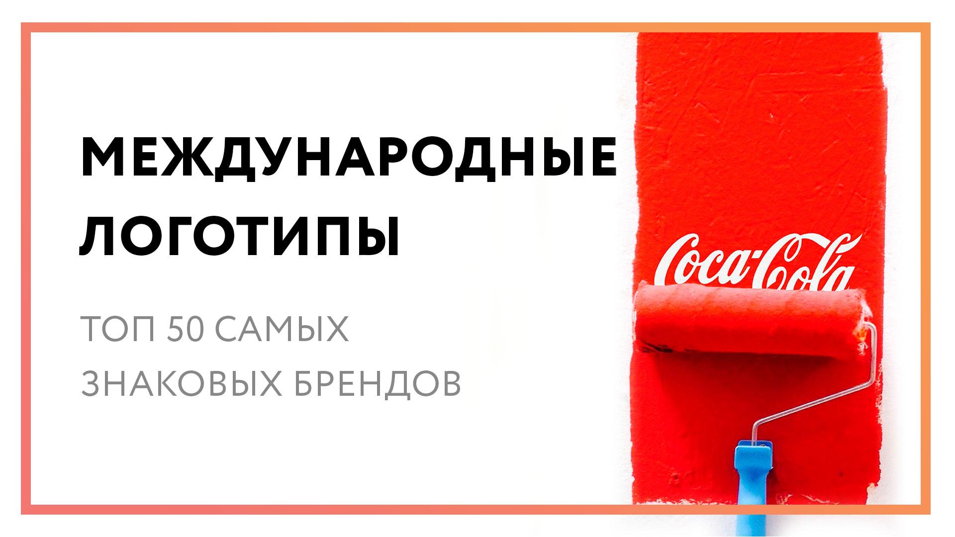международные-логотипы.jpg