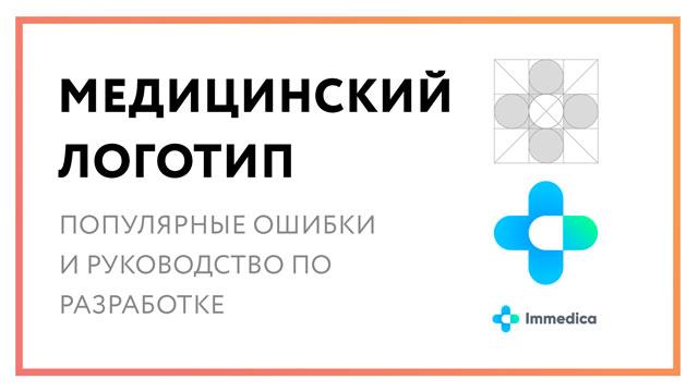 medicinskij-logotip.jpg